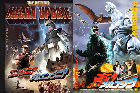 team fortress 2 mecha Godzilla
