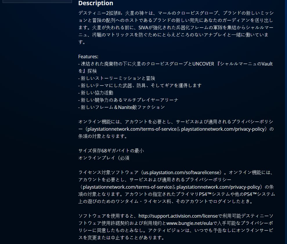Destiny 2: Gods of Mars DLC Details Leaked On PSN