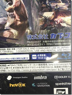 monster hunter world file size, Monster Hunter World File Size Is Super Manageable, MP1st, MP1st