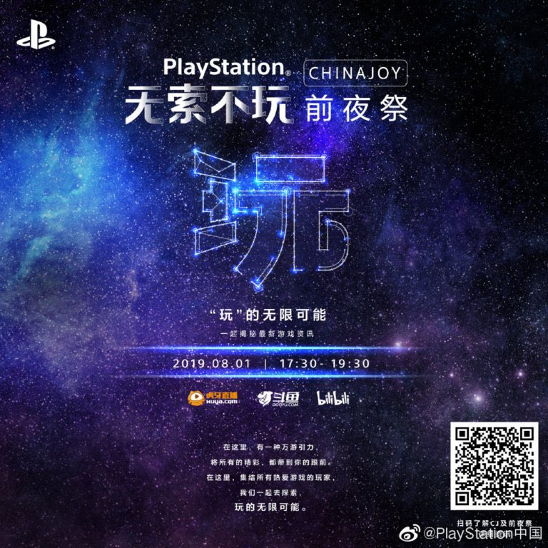 , PlayStation Hosting 2-Hourr Press Conference at This Year's Chinajoy, MP1st, MP1st