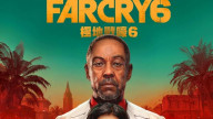 Fary Cry 6 Release Date, Far Cry 6 Release Date and Trailer Leaks, MP1st, MP1st