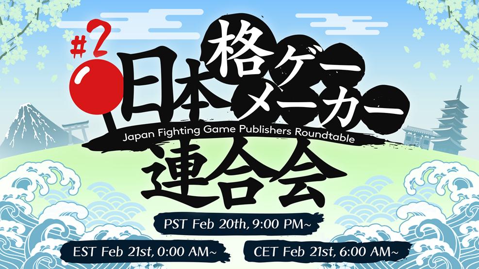 Japanese Fighting Game Publishers Roundtable 2