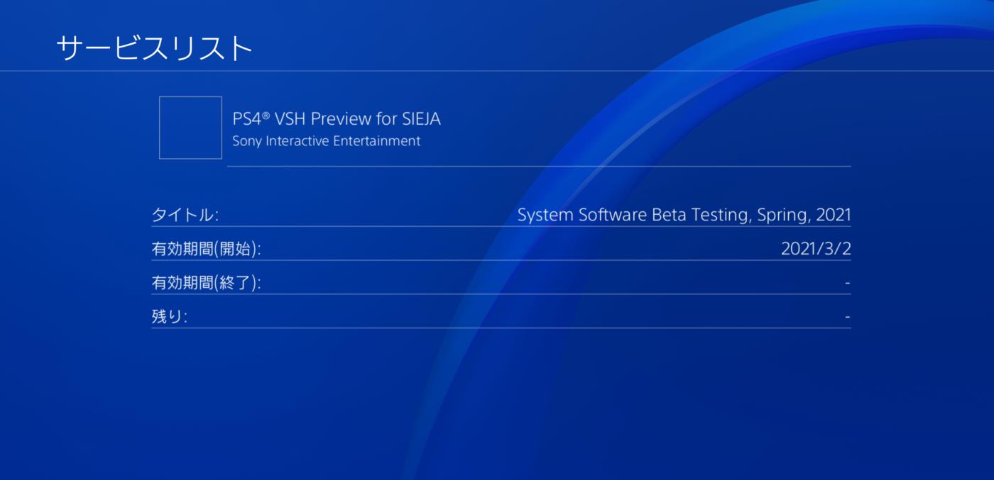 PS4 Beta Update 8.5