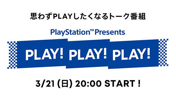 playstation play stream