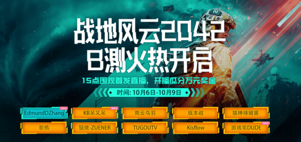 Report: Chinese Site Leaks Battlefield 2042 Beta Date and Duration
